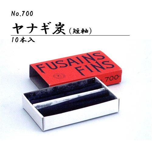 伊研 画用木炭No.700(ヤナギ・短軸)10本入