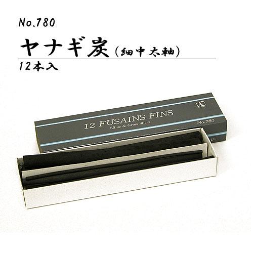 伊研 画用木炭No.780(ヤナギ・細中太)12本入