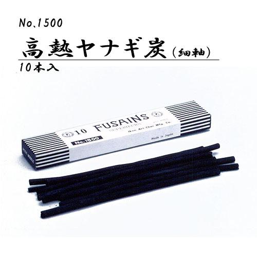 伊研 画用木炭No.1500(高熱ヤナギ・細)10本入