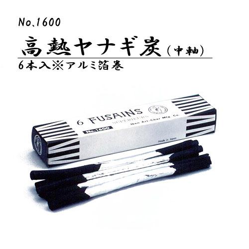 伊研 画用木炭No.1600(高熱ヤナギ・中)6本入 ※アルミ箔巻