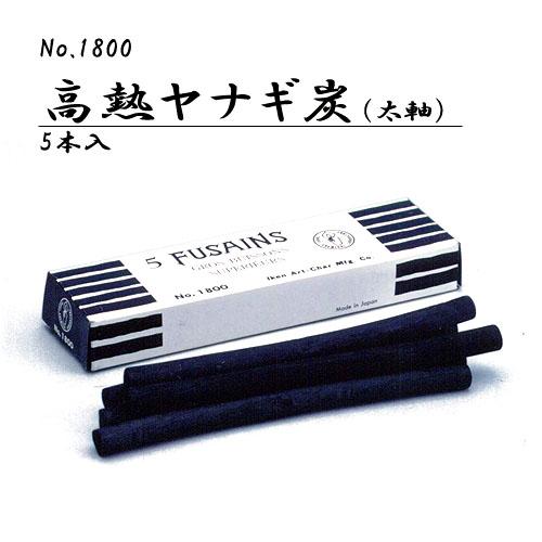 伊研 画用木炭No.1800(高熱ヤナギ・太)5本入