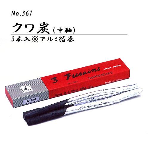 伊研 画用木炭No.361(クワ・中)3本入 ※アルミ箔巻