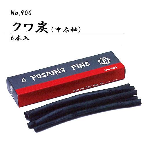 伊研 画用木炭No.900(クワ・中太)6本入