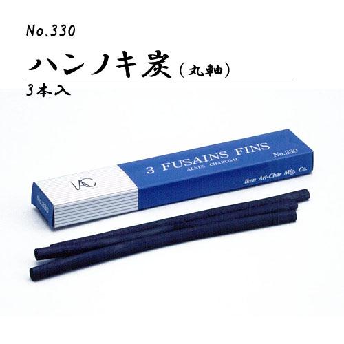 伊研 画用木炭No.330(ハンノキ・丸軸)3本入