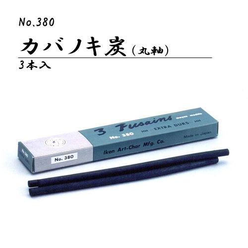 伊研 画用木炭No.380(カバノキ・丸軸)3本入
