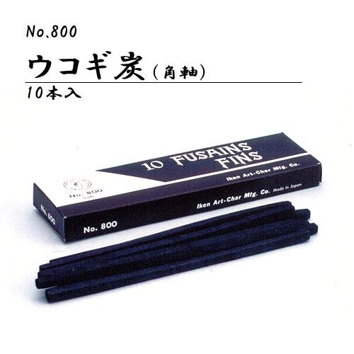 伊研 画用木炭No.800(ウコギ・角軸)10本入