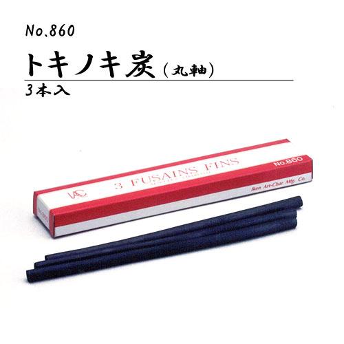 伊研 画用木炭No.860(トチノキ・丸軸)3本入