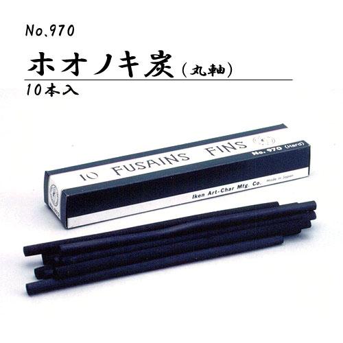 伊研 画用木炭No.970(ホオノキ・丸軸)10本入