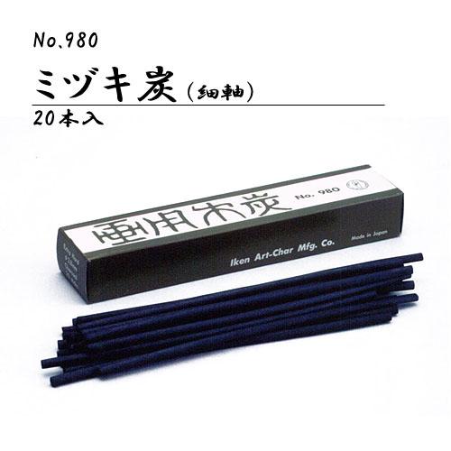 伊研 画用木炭No.980(ミヅキ・細)20本入