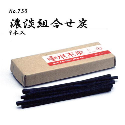 伊研 画用木炭No.750(濃淡組合せ炭)9本入