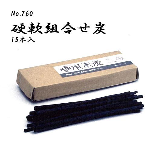 伊研 画用木炭No.760(硬軟組合せ炭)15本入