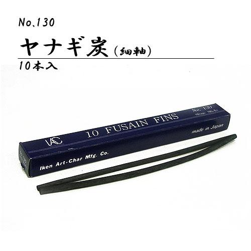 伊研 画用木炭No.130(ヤナギ・細) 10本入
