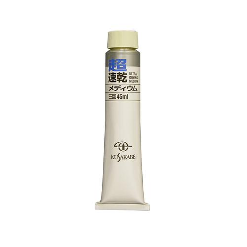 クサカベ 超速乾メディウム 45ml