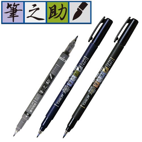トンボ 筆ペン
