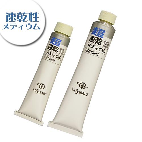クサカベ 画用液 超速乾メディウム
