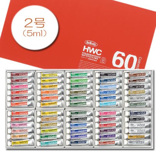 ホルベイン 透明水彩2号 60色セット(W411)