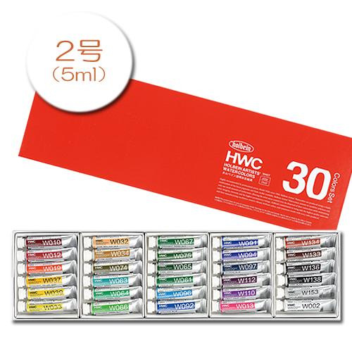 ホルベイン 透明水彩2号 30色セット(W407)