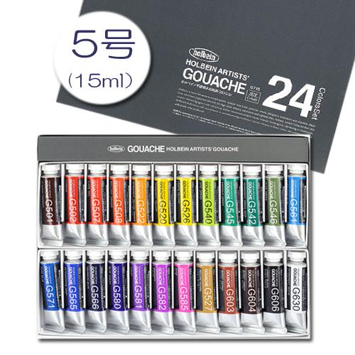 ホルベイン ガッシュ水彩5号 24色セット(G715)