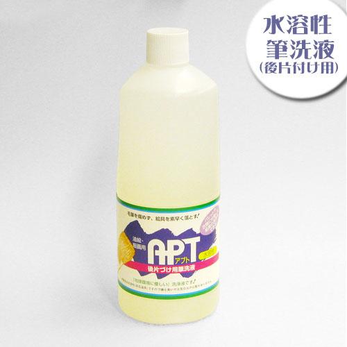 水溶性筆洗液アプト(後片付け用)1L