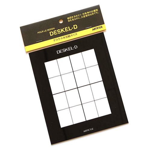アルテージュ デスケル[D]木炭紙サイズ