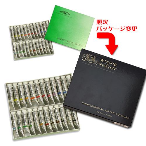 W&N プロフェッショナル水彩 2号 24色セット(紙箱)