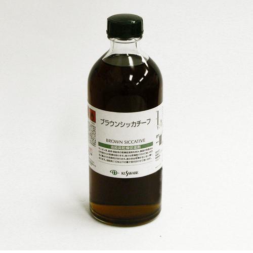 クサカベ 画用液 013 ブラウンシッカチーフ 250ml
