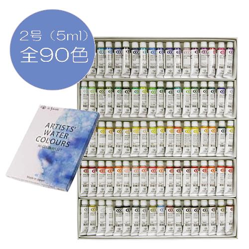 クサカベ 水彩絵具2号 90色セット(NW-90)