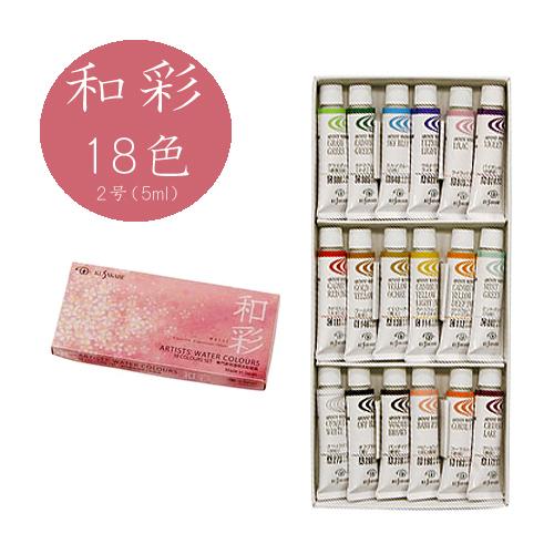 クサカベ 水彩絵具2号 【和彩】18色セット