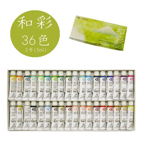 クサカベ 水彩絵具2号 【和彩】36色セット