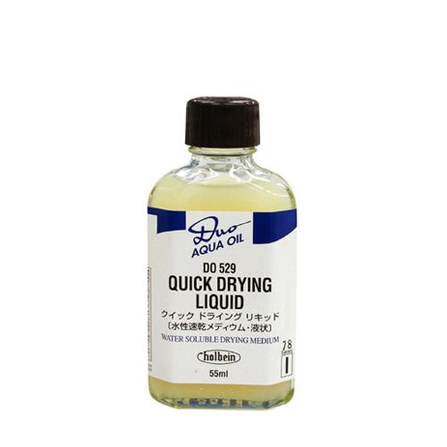 ホルベイン デュオ画用液 クイックドライングリキッド55ml(DO529)