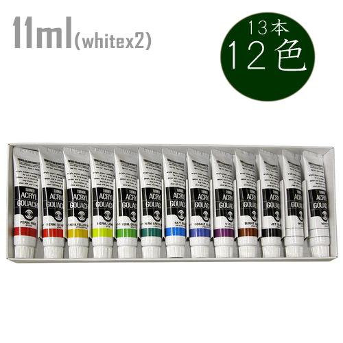 ターナー アクリルガッシュ11ml 13本(12色)スクールセット