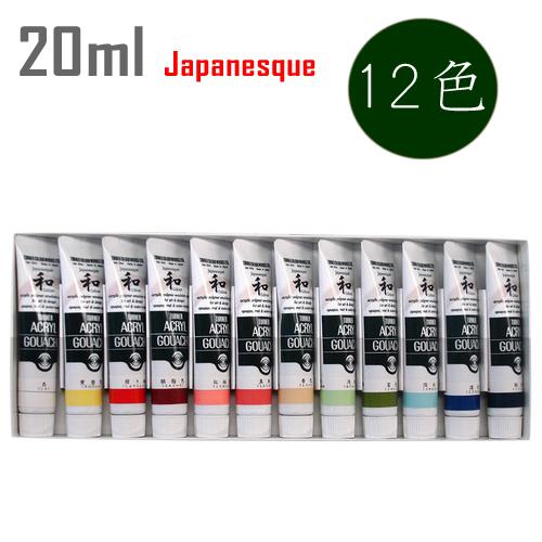 ターナー AGジャパネスクカラー20ml 12色セット