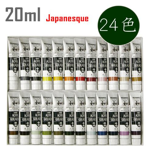 ターナー AGジャパネスクカラー20ml 24色セット