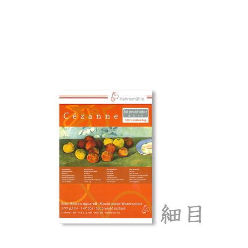 ハーネミューレ セザンヌ ブロック【細目】HCH-SM
