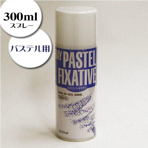 ホルベイン O601 パステルフィキサチーフ(スプレー) 300ml