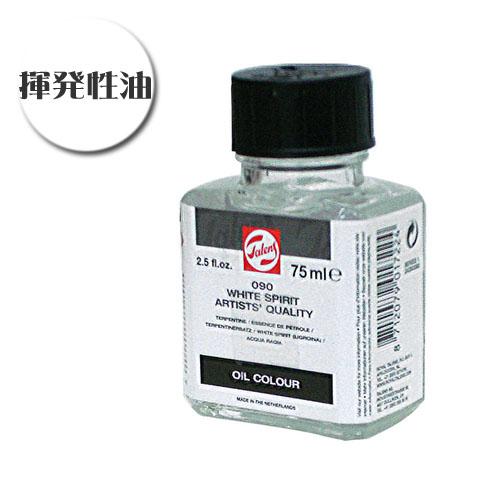 ターレンス 画用液 ホワイトスピリット