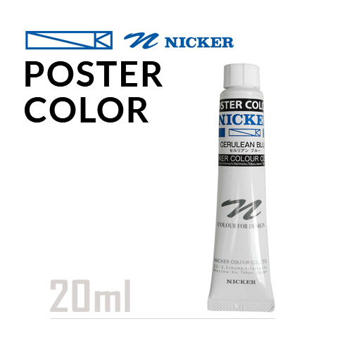 ニッカー ポスターカラー 20ml