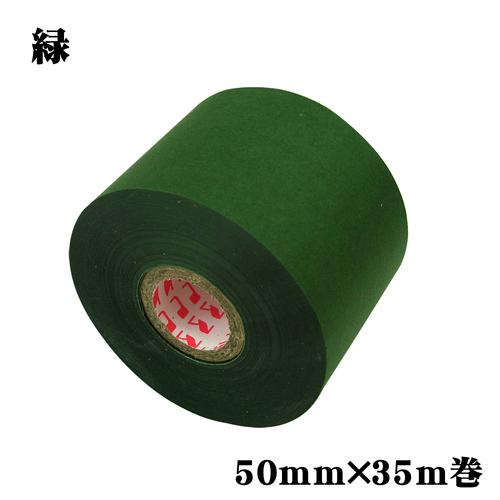 ミューズ 水張りテープ[緑]50mmx35m巻
