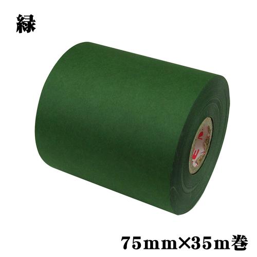 ミューズ 水張りテープ[緑]75mmx35m巻
