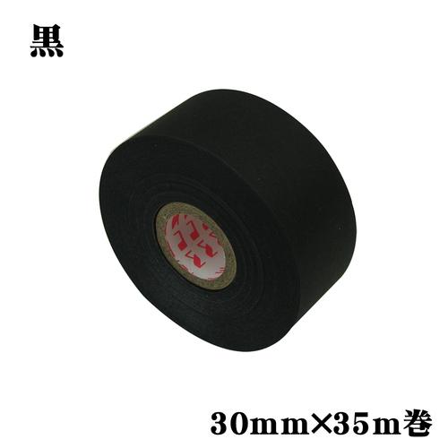 ミューズ 水張りテープ[黒]30mmx35m巻