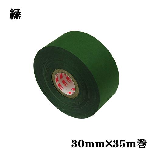 ミューズ 水張りテープ[緑]30mmx35m巻