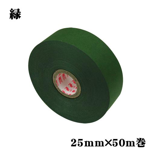 ミューズ 水張りテープ[緑] 25mmx50m巻