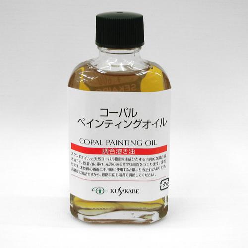クサカベ 画用液 コーパルペンティングオイル 55ml
