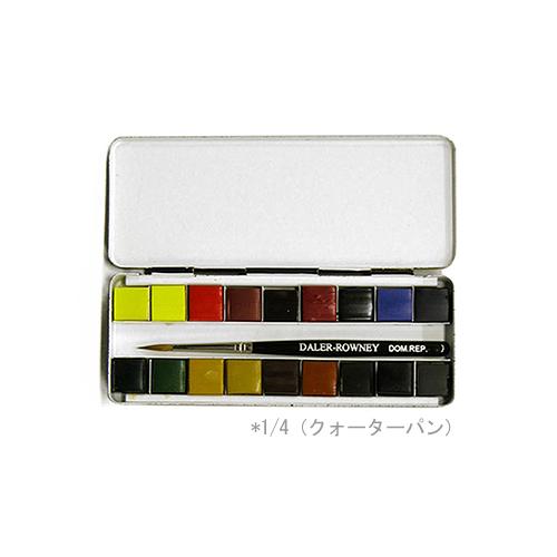 ラウニー 水彩絵具 ミニチュアポケット18色セット(1/4パン)