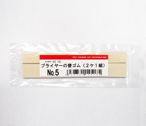 ホルベイン キャンバス張器 No.5用【替ゴム】2個入
