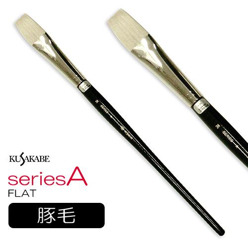 クサカベ 油彩筆 A(フラット)
