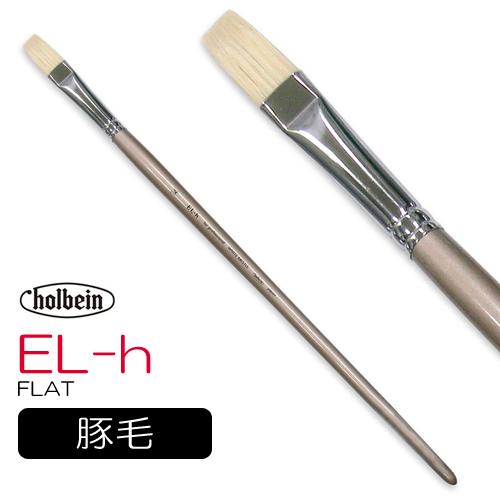 ホルベイン 油彩筆 EL-h(フラット)