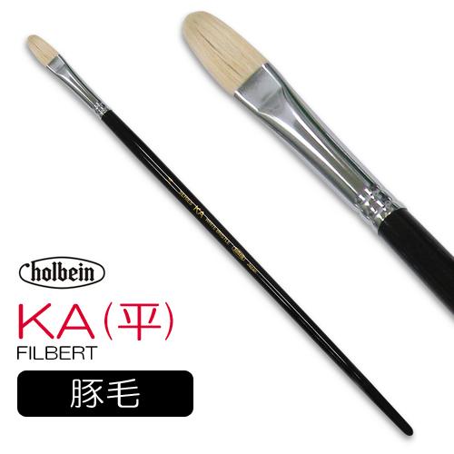 ホルベイン 油彩筆 KA(平)