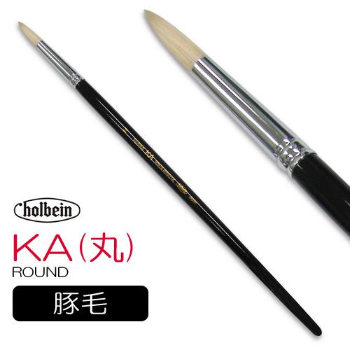 ホルベイン 油彩筆 KA(丸)