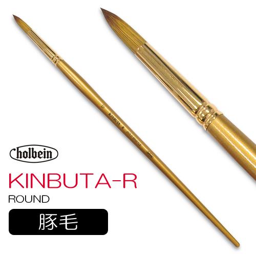 ホルベイン 油彩筆 KINBUTA-R(ラウンド)